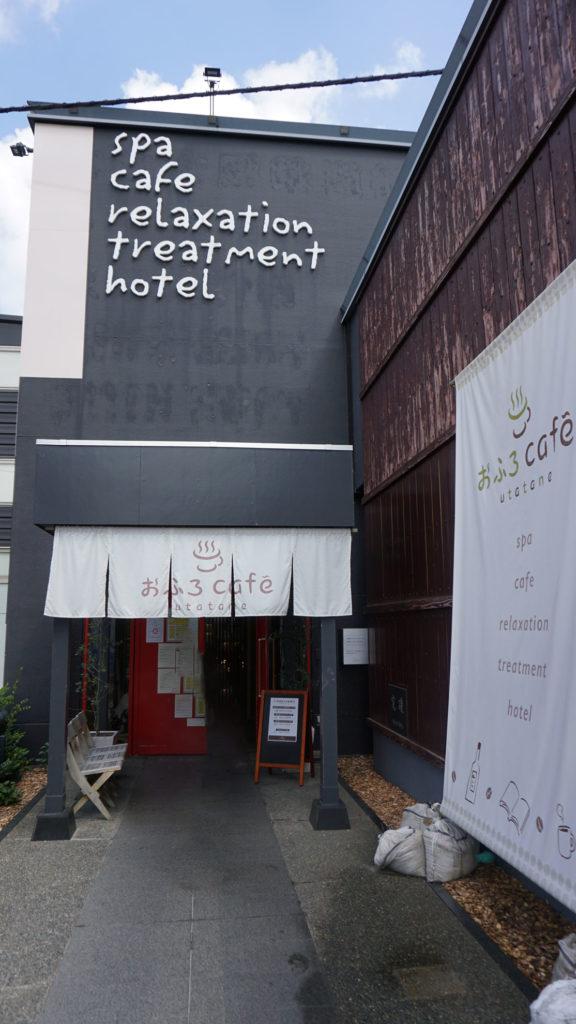 Ofuro Cafe utatane Gate
